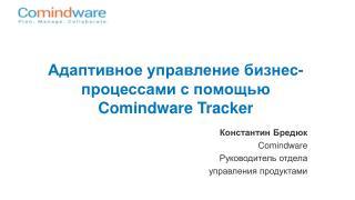 Адаптивное управление бизнес-процессами с помощью  Comindware  Tracker