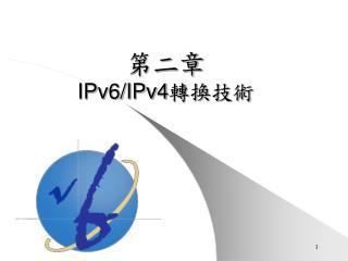 第二章 IPv6/IPv4 轉換技術