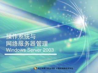 Windows Server  2003  ????????????? ??????