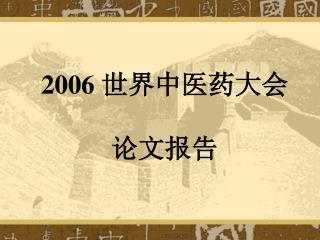 2006  世界中医药大会 论文报告