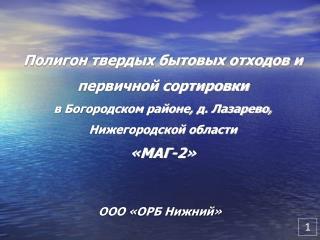 ООО «ОРБ Нижний»