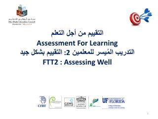 التقييم من أجل التعلم Assessment  For Learning التدريب المُيسر للمعلمين 2: التقييم بشكل جيد