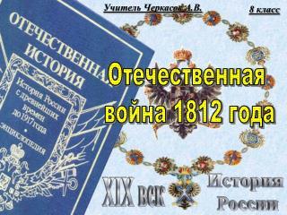 Учитель Черкасов А.В.