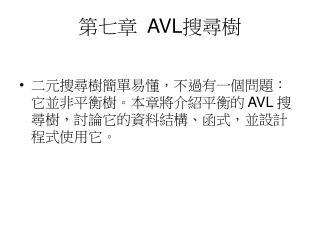第七章   AVL 搜尋樹