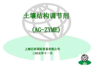 土壤结构调节剂 (AG-ZYME)