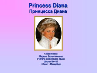 Princess Diana Принцесса Диана