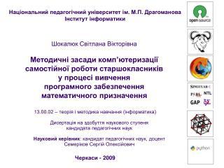 Національний педагогічний університет ім. М.П. Драгоманова Інститут інформатики