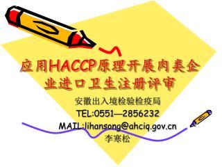 应用 HACCP 原理开展肉类企业进口卫生注册评审