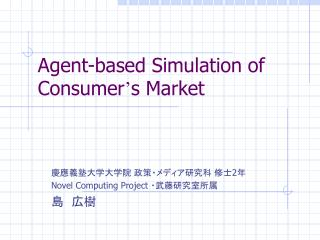 Agent-based Simulation of Consumer � s Market