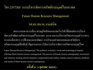 วิชา 2557305   การบริหารจัดการทรัพย์กรมนุษย์ในอนาคต Future Human Resource Management