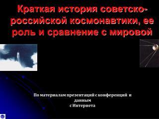 Краткая история советско-российской космонавтики, ее роль и сравнение с мировой