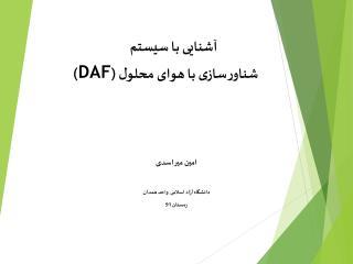 آشنایی با سیستم         شناورسازی با هوای محلول ( DAF ) امین  میر اسدی