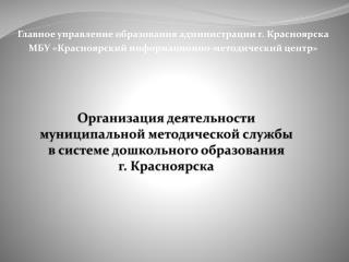 Главное управление образования администрации г. Красноярска