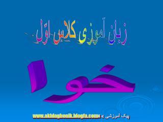 Akhlaghenik.blogfa
