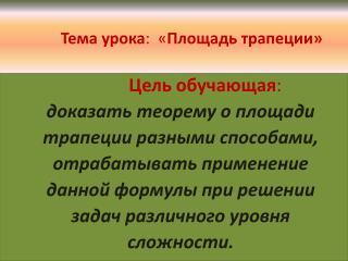 Тема урока :  « Площадь трапеции»
