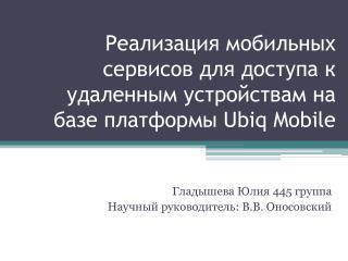 Реализация мобильных сервисов для доступа к удаленным устройствам на базе платформы  Ubiq Mobile