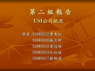 第 二 組 報 告 USI 公司狀況