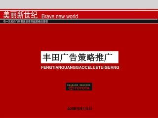 丰田广告策略推广