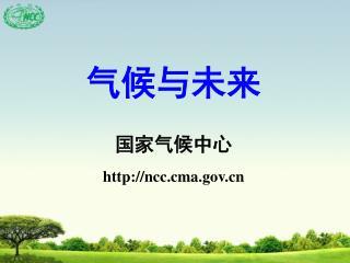 气候与未来 国家气候中心 ncc.cma