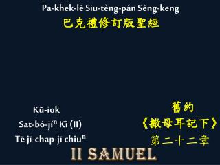 Kū-iok Sat-b ó -jíⁿ K ì (II) Tē jī-chap-jī chiuⁿ