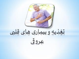 تغذیه و بیماری های قلبی  عروقی