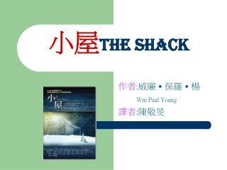 小屋 The shack