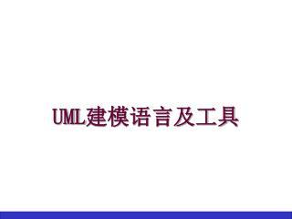 UML 建模语言及工具