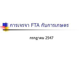 การเจรจา  FTA  กับการเกษตร