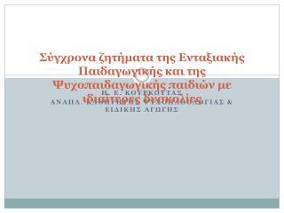 Η. Ε. ΚΟΥΡΚΟΥΤΑΣ Αναπλ. Καθηγητης Ψυχοπαθολογιας & Ειδικης Αγωγης