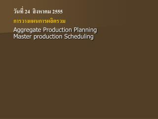 ?????? 24  ??????? 2555 ??????????????????? Aggregate Production Planning