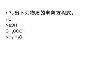写出下列物质的电离方程式: HCl NaOH CH 3 COOH          NH 3 ·H 2 O