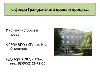 Институт истории и права ФГБОУ ВПО «ХГУ им. Н.Ф. Катанова »
