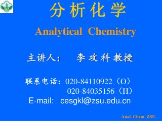 Anal. Chem. ZSU.