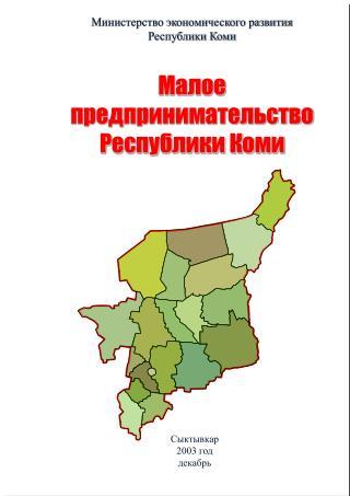 Министерство экономического развития  Республики Коми Малое предпринимательство Республики Коми