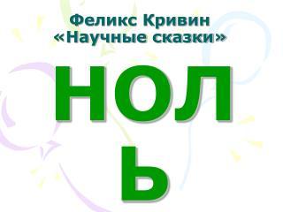 Феликс Кривин  «Научные сказки»