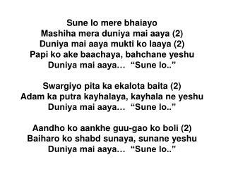 Sune lo mere bhaiayo  Mashiha mera duniya mai aaya (2)  Duniya mai aaya mukti ko laaya (2)