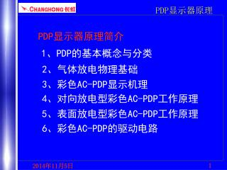 PDP 显示器原理简介