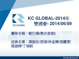 KC GLOBAL-2014 年        雙週會 -  201 4/06/09