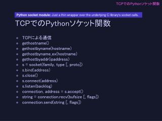 TCPでのPythonソケット関数