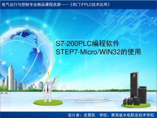 S7-200PLC 编程软件 STEP7-Micro/WIN32 的使用