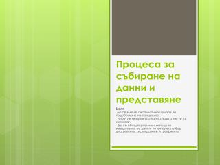 Процеса за събиране на данни и представяне
