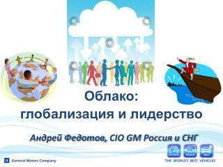 Облако:  глобализация и лидерство
