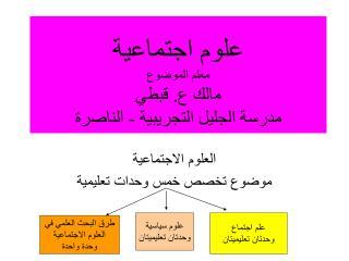 علوم اجتماعية معلم الموضوع مالك ع. قبطي مدرسة  الجليل التجريبية -  الناصرة