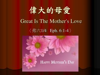 偉大的母愛 Great Is The Mother's Love