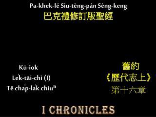 Kū-iok Le̍k-tāi-chì (I)  Tē cha̍p-la̍k chiuⁿ