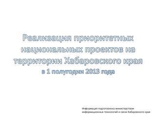 Реализация приоритетных национальных проектов на территории Хабаровского края