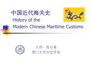 ??????? History of the Modern Chinese Maritime Customs