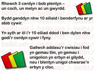 Rhowch 3 cerdyn i bob plentyn –  un coch, un melyn ac un gwyrdd.