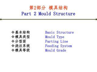 第 2 部分 模具结构 Part 2 Mould Structure