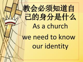 教会必须知道自己的身分是什么 As a church we  need to know our identity